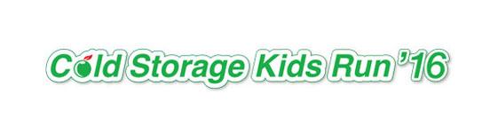 sponsor-kidsrun